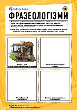 Фразеологизмы № 10 (украинский язык)