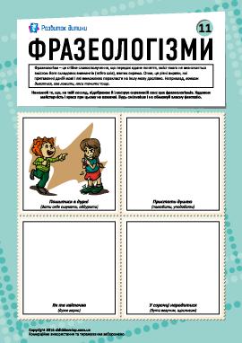 Фразеологизмы № 11 (украинский язык)