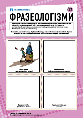 Фразеологизмы № 12 (украинский язык)