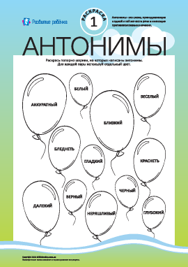 Раскрась антонимы №1 (русский язык)