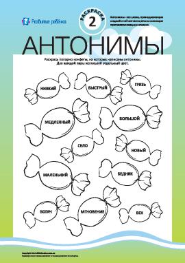 Раскрась антонимы №2 (русский язык)