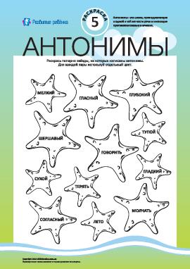 Раскрась антонимы №5 (русский язык)