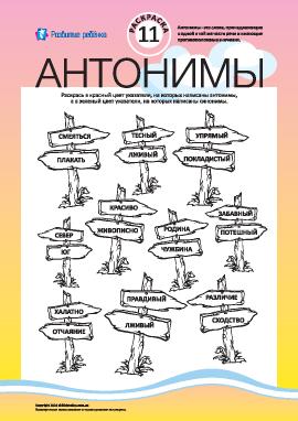 Раскрась антонимы и синонимы №11 (русский язык)