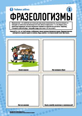 Фразеологизмы № 1 (русский язык)