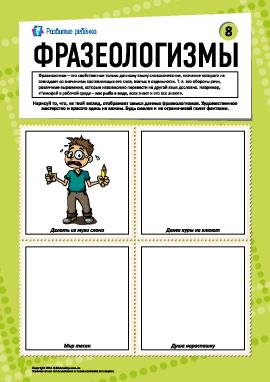 Фразеологизмы № 8 (русский язык)
