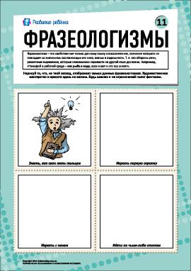 Фразеологизмы № 11 (русский язык)