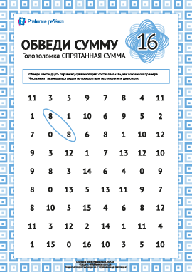 Головоломка: обведи сумму «16»