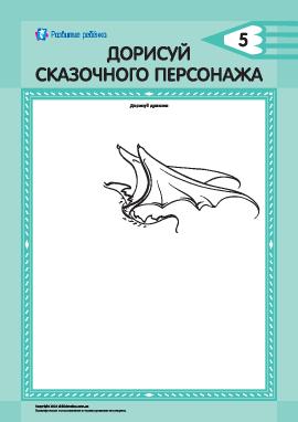 Дорисуй сказочного Дракона