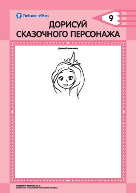 Дорисуй сказочную Принцессу