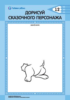 Дорисуй сказочного Кролика