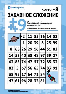 Забавное сложение: прибавляем «+9»