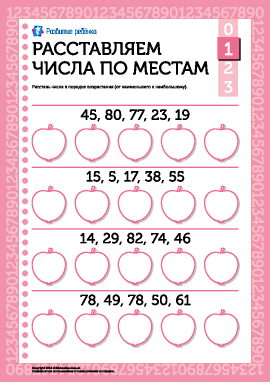 Расставляем числа по местам №1