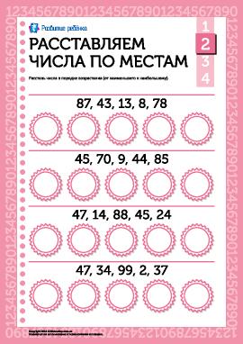 Расставляем числа по местам №2