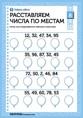 Расставляем числа по местам №8