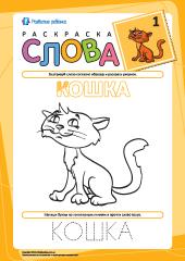 Раскраска «Слова» №1 (кошка) – Развитие ребенка