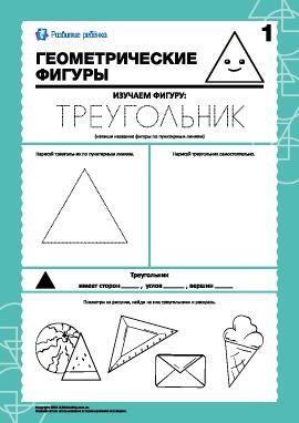 Геометрические фигуры: изучаем треугольник
