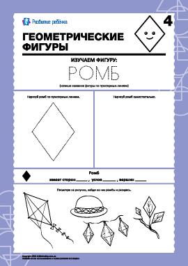 Геометрические фигуры: изучаем ромб