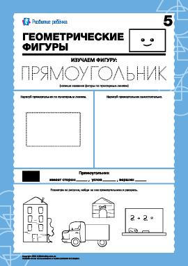 Геометрические фигуры: изучаем прямоугольник