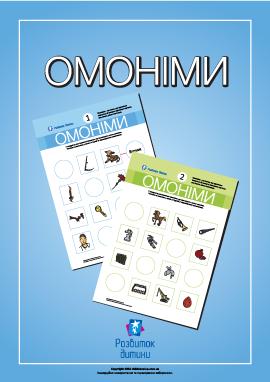 Изучаем омонимы (украинский язык)