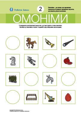 Омонимы № 2 («загін, кінь, гранат, кран, труба»)