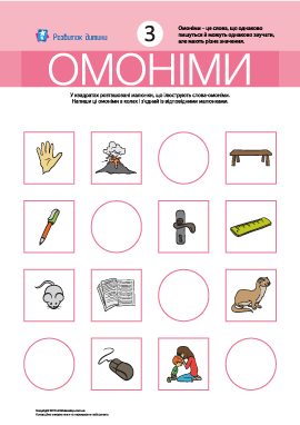 Омонимы № 3 («лінійка, ласка, лава, ручка, мишка»)