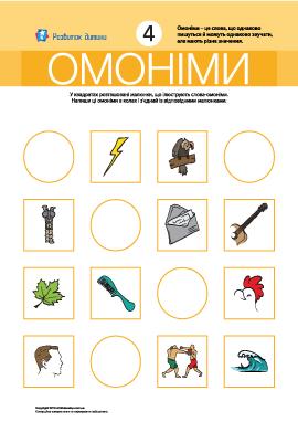 Омонимы № 4 («блискавка, лист, гриф, гребінь, бокс»)