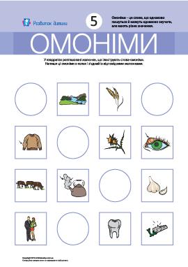 Омонимы № 5 («рукав, ячмінь, череда, зуб, пара»)