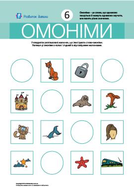 Омонимы № 6 («хвіст, лисичка, котик, замок, зірка»)