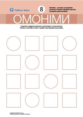 Омонимы № 8