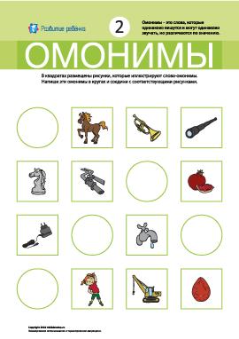 Омонимы № 2 (коса, конь, ключ, колокольчик)