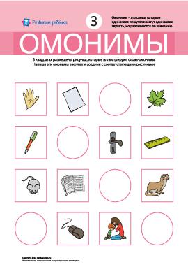 Омонимы № 3 (линейка, ласка, кран, лавка)