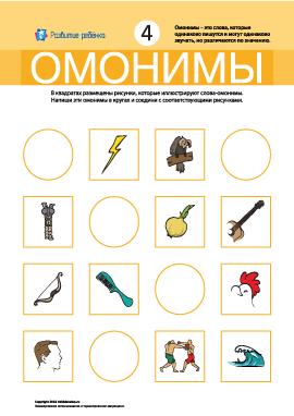 Омонимы № 4 (молния, мышь, лист, лук)