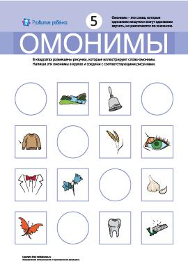 Омонимы № 5 (ручка, норка, соль, труба)