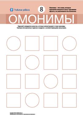 Омонимы № 8 (кисть, зебра, карта, зуб)