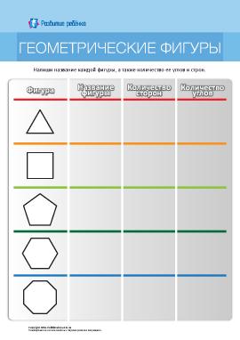 Опиши геометрические фигуры