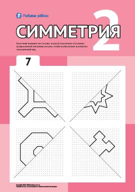 Изучаем симметрию по точкам № 7