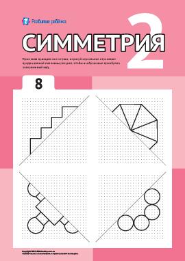 Изучаем симметрию по точкам № 8