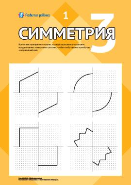 Изучаем зеркальную симметрию № 1