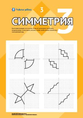 Изучаем зеркальную симметрию № 3