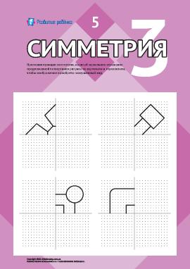 Изучаем зеркальную симметрию № 5