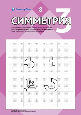 Изучаем зеркальную симметрию № 8