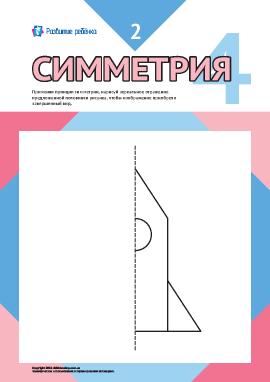 Учимся рисовать симметрично № 2