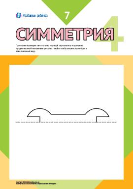 Учимся рисовать симметрично № 7