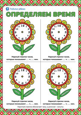Учимся определять время по часам