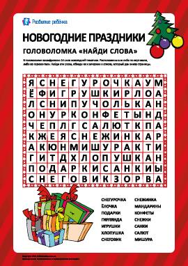 Новогодняя головоломка «Найди слова»