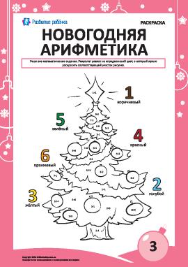 Раскраска «Новогодняя арифметика» № 3