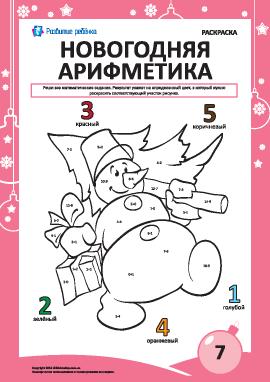 Раскраска «Новогодняя арифметика» № 7
