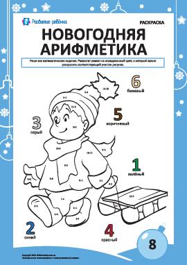 Раскраска «Новогодняя арифметика» № 8