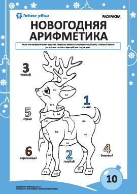 Раскраска «Новогодняя арифметика» № 10