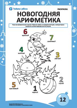 Раскраска «Новогодняя арифметика» № 12
